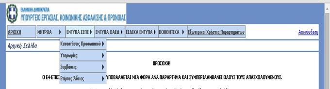2015, αδεια, αποδοχες, βιβλιο αδειων, γνωστοποιηση, Ε11, ετησια, οδηγιες, υπουργειο εργασιας ηλεκτρονικη οαεδ,